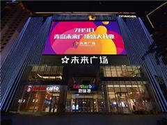 """城市消费升级时代,看青岛""""未来广场""""如何成为新商业创新标杆"""