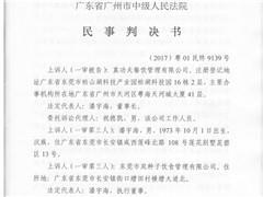 """终审驳回潘宇海上诉申请 真功夫再陷""""无董事长""""状态"""