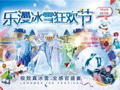 穿越童话反转冬夏  乐漫首创夏季冰雪狂欢节