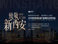 致敬改革开放40周年 西安购物中心十年崛起之路 记录・变革