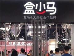 盒马&大润发合作品牌盒小马签约入驻南通如东昌和时代广场