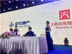 王府井购物中心落子四川巴中 20家品牌签约、预计2019年底开业