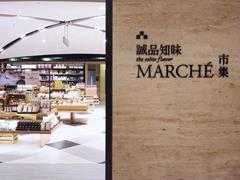 在书店里开菜市场 诚品开出首家诚品知味MACHE市集