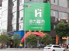 余庆迎来本地最大超市  合力超市余庆店8月9日开业