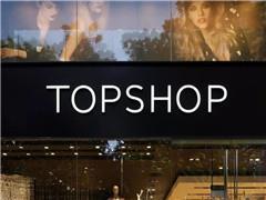 中国内地首店将夭折?Topshop提前终止与尚品网合作