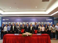 旭辉、华远签约战略协议 将就土地市场、行业信息共享等开展合作