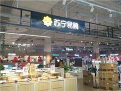 苏宁易购牵手大润发加速线下布局 今日浙江五店同开