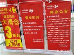 家乐福福新店悄然关门 盒马鲜生接盘落子福州第三店?