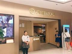 福州晋安首家海底捞开业 五四北泰禾广场5年招调收官