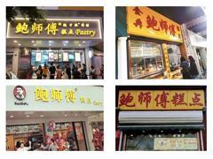 """北京200+家真假鲍师傅近身肉搏战 哪些区域有幸得到""""垂帘""""?"""