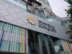 苏宁易购计划出资2.1亿美元投资云锋基金