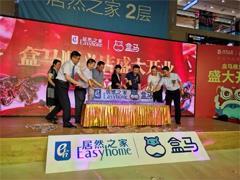 盒马鲜生&居然之家首家合作门店亮相北京 第二家合作门店拟8月底开业