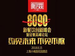 8090新餐饮创新峰会既首届轻餐高峰论坛 8月15日上海举行