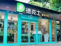 """德克士在杭州西湖边开出线下快闪店""""对不起咖啡馆"""""""