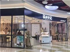 """稻香村开了一家自助甜品店""""稻田日记"""" 老字号变网红"""