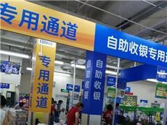 大连沃尔玛超市上线自助结账、自助称重等人工智能服务