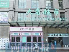 大商超市8年老店突然关门 下一步在郑州将如何布局?