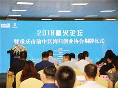 2018星火论坛暨重庆市渝中区海归创业协会揭牌仪式顺利举行