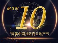 倒计时10天!首届中国社区商业地产节最新活动流程出炉