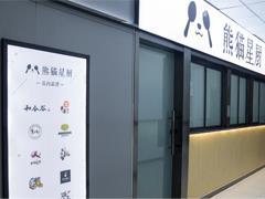 """共享厨房""""熊猫星厨""""获数千万美元B轮融资 1年内线下门店将增至200家"""