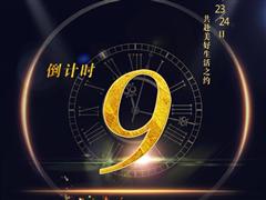 倒计时9天:金科股份确认出席首届中国社区商业地产节