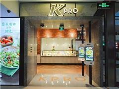 肯德基KPRO轻食餐厅北京首店入驻朝阳大悦城 首发氮气咖啡