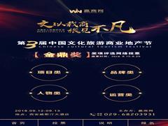 彰显榜样的力量 中国文化旅游商业「金鼎奖」投票正式启动