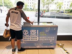 """印力上海城市商业公司通过""""爱心冰箱""""传递人本精神"""