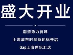 Gap上海世纪汇店8月15日开业 上海已开27家门店