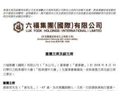 六福集团:重选黄伟常为董事会主席 谢满全、黄浩龙为副主席