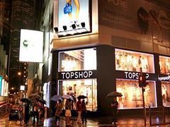 "Topshop上海旗舰店""难产"""