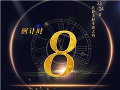 倒计时8天:金科股份确认出席首届中国社区商业地产节
