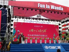 全国第255座万达广场开业 引入首进品牌32家