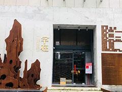 """这家文创店,把汉字做成了""""一门生意"""""""