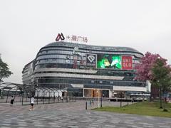 永辉超市广州漫广场店8月17日开业 年内累计开店54家