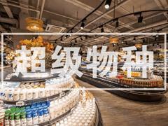 超级物种成都、北京两店齐开 分别进驻盐市口茂业天地、食宝街二期