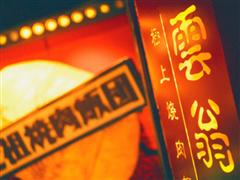 云翁获近千万天使轮融资 日式小吃会成为新兴简餐吗?