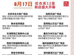 优衣库12家新店8月17日盛大开幕 入驻昆明西山万达等项目