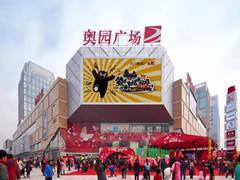 中国奥园上半年核心纯利13.92亿元 同比增67.3%