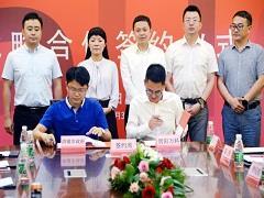 贵阳万科与清镇签订战略合作协议 拟建教育产业小镇等项目