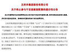 王府井终止参与千百度新股配售 因后者股价大幅下跌