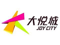 大悦城地产与高和资本成立地产基金 投资总额不超过25亿