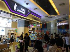 卡努比智能体验馆深圳南山店开业 邻近盒马鲜生