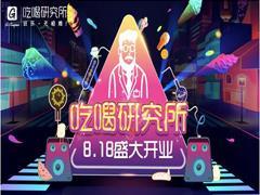 """G-Super独立业态""""吃喝研究所"""" 8月18日徐汇缤纷城开业"""
