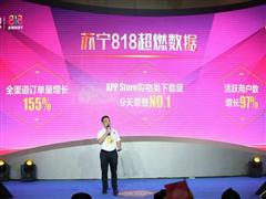 苏宁易购818战报:全渠道订单量大增155% 新开899家门店
