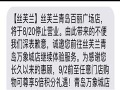 青岛百丽广场丝芙兰专柜今日停业,山东首家开业八年