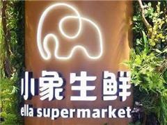 小象生鲜无锡样本:生鲜超市如何破解购物中心流量难题?