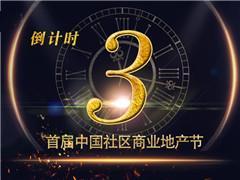参会指南 | 首届中国社区商业地产节,8月24日重庆见!