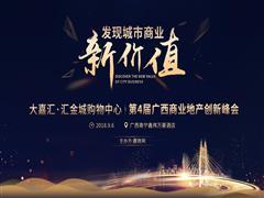 强强联手|大嘉汇・汇金城购物中心独家冠名第4届广西商业地产创新峰会