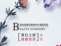 赢商网沙龙预告:9月13日中国美业渠道论坛将现身魔都!